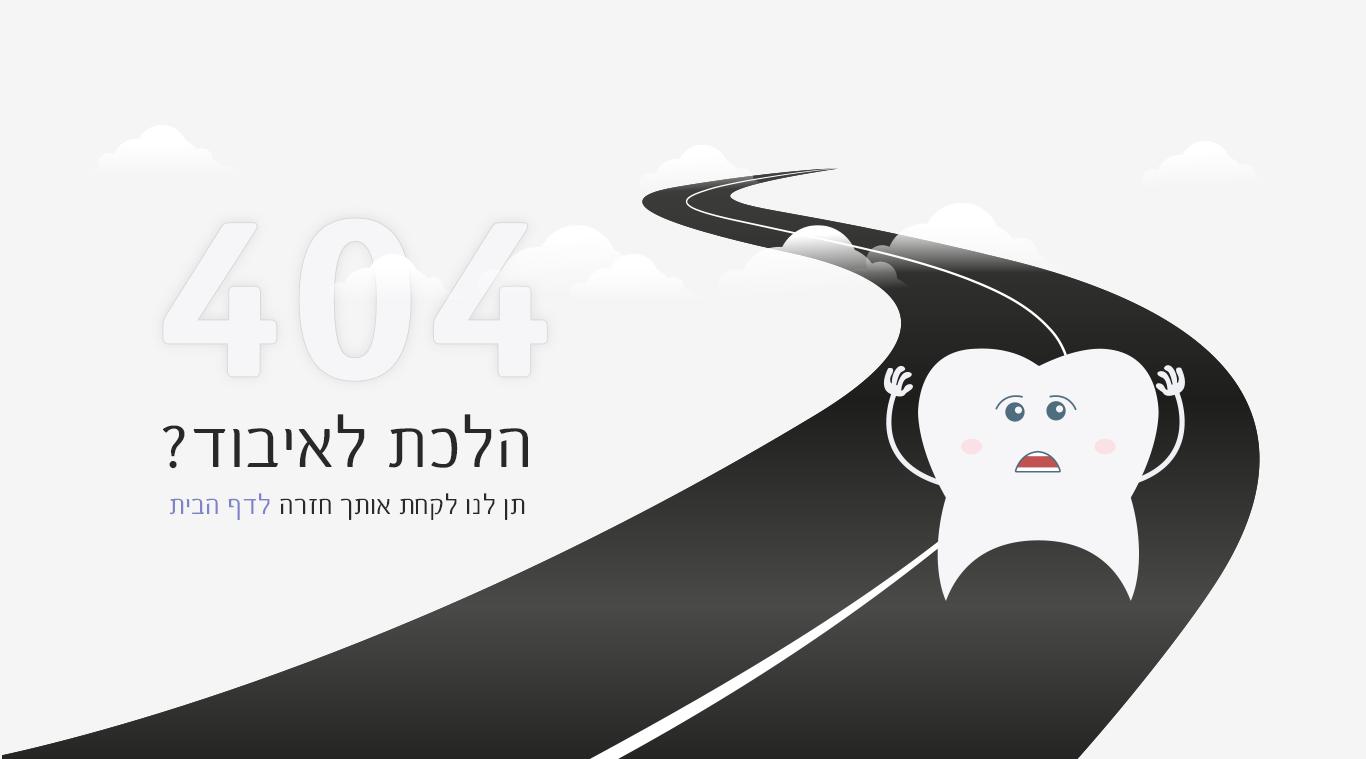 404, הלכת לאיבוד? תן לנו לקחת אותך חזרה לדף הבית
